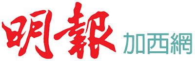 mingpao_canadawest_geoswift_logo